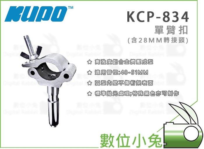 數位小兔【KUPO KCP-834 單臂扣】零件 載重200kg 配件 含28MM轉接頭 適用管徑:48-51MM 單臂