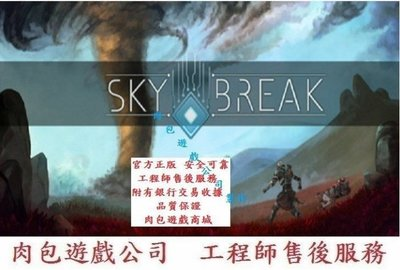 PC版 官方正版 肉包遊戲 STEAM 天空破滅 衝破天際 Sky Break