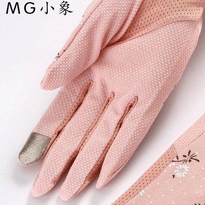 防曬手套  超薄款防紫外線防曬手套