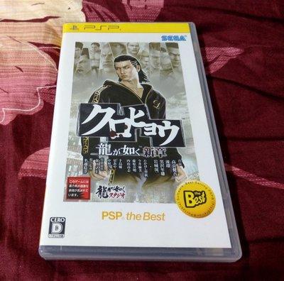 PSP 黑豹 人中之龍 新章(編號201)