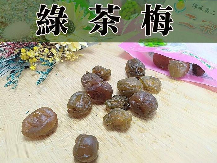 50年老店-正宗牌蜜餞(梅子):【綠茶梅(大包)】~~散發出濃濃清香綠茶味,去油解膩助消化