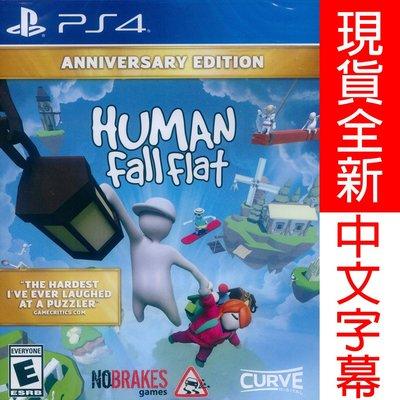 【一起玩】PS4 人類 : 跌落夢境 周年紀念版 中英文美版 Human: Fall Flat Anniversary
