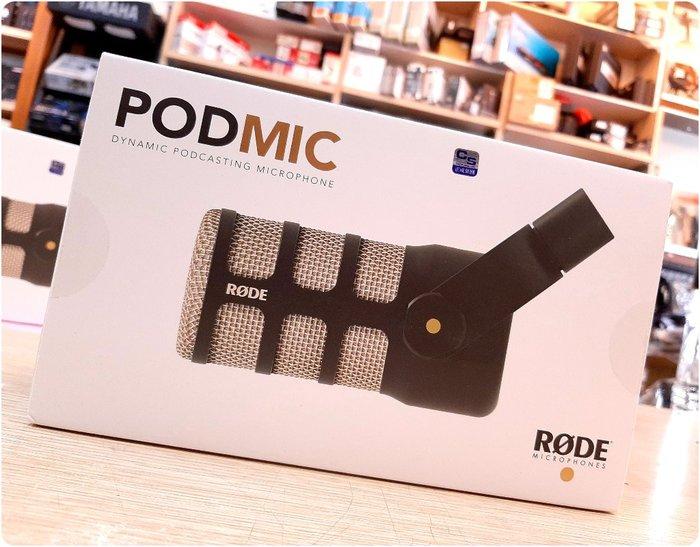 ♪♪學友樂器音響♪♪ RODE PODMIC 動圈式 心型指向 廣播 實況 直播 人聲麥克風