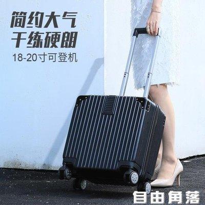 行李箱ins網紅旅行箱女小密碼箱子萬向輪登機箱包輕便小型拉桿箱