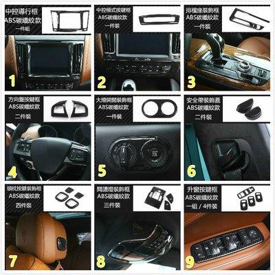 瑪莎拉蒂 Maserati Levante ghibli 碳纖維碳纖 零件 內裝 改裝 裝飾框 裝飾 改裝