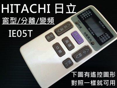 日立冷氣遙控器 IE-05T 日立窗型/分離式/變頻全機種適用 含日本原裝 IE05/IE06系列全用