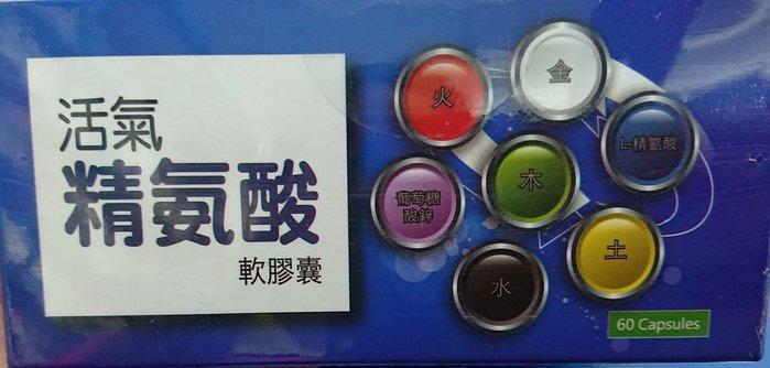 活氧精氨酸軟膠囊60顆裝(合法台灣代理商)