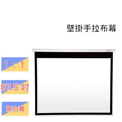 OPTOARTIST 87.5吋 手拉布幕 投影布幕 70x70 手動 壁掛 蓆白幕 【免運】 台北市