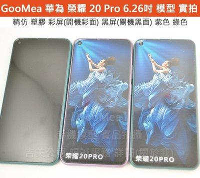 GooMea 精仿 彩屏 華為Honor榮耀20 Pro 6.26吋模型展示Dummy樣品包膜假機道具沒收玩具摔機拍戲
