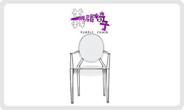 【 一張椅子 】   kartell 復刻款Louis Ghost ,下殺 2000 元  超人氣商品