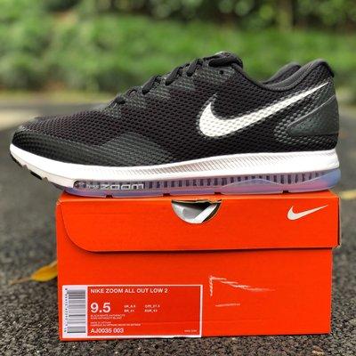 【RS只賣正品】NIKE ZOOM ALL OUT LOW 2 男鞋 慢跑鞋 AJ0035-003 黑白