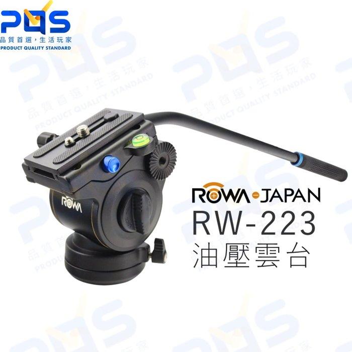 ROWA 樂華 RW-223 攝影專用油壓雲台 15KG負重 攝影配件 台南PQS
