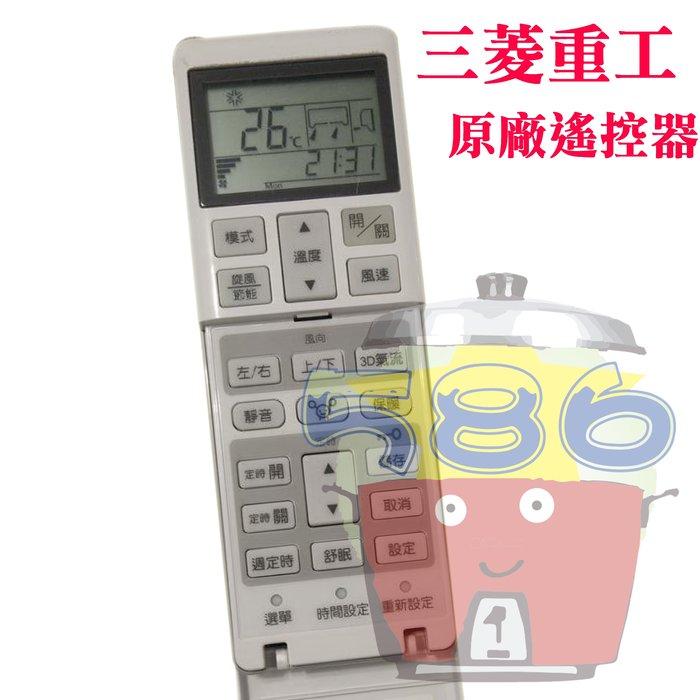 《台南586家電館》三菱重工原廠冷氣遙控器 適用DXK25ZSXT-W. DXK35ZSXT-W.DXK50ZSXT-W