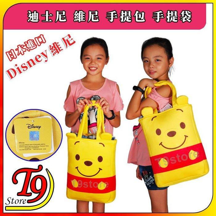 【T9store】日本進口 Disney (迪士尼) 小熊維尼手提包 手提袋