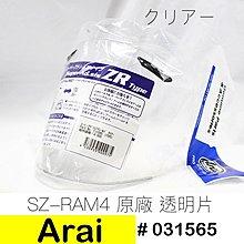 。摩崎屋。アライ Arai SZ-RAM4 半罩 專用透明鏡片編號# 031565 免運費 RAM2 RAM3 SZ-G