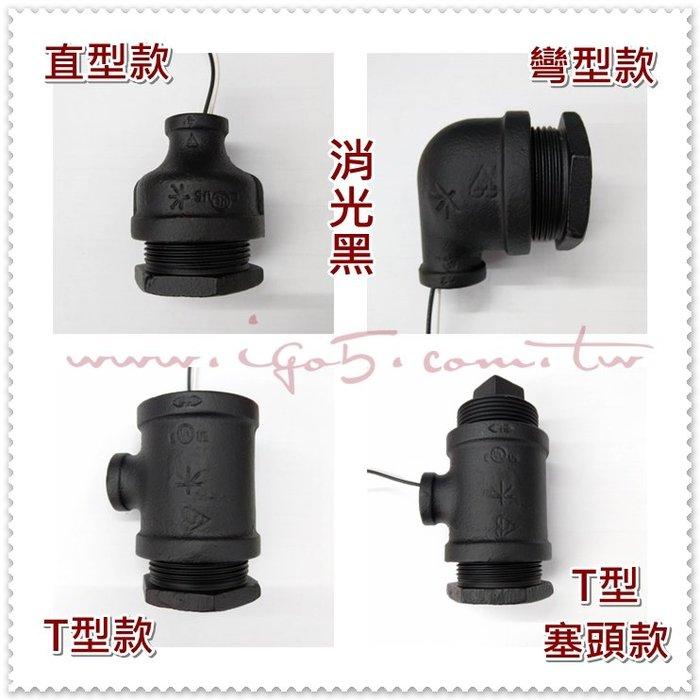 烤漆消光黑 直型款 工業風 E27 水管燈座 燈頭 懷舊 復古 LOFT DIY 愛迪生燈泡 LED燈泡 材料包 組合包