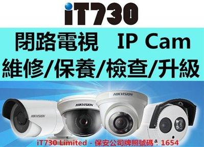 閉路電視 CCTV / IP Cam - 維修 / 保養 /檢查 / 升級  $1優惠卷-全港各區即日預約上門,價錢公道
