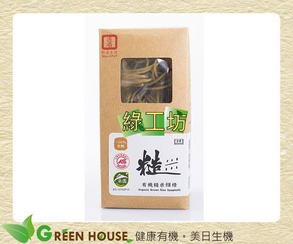 [綠工坊] 有機糙米糆條  純糙米麵  純糙米製成 無添加  100% 全穀 無麩質 源順
