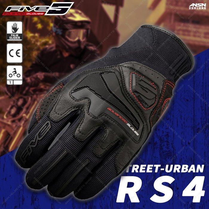 [中壢安信] 法國 FIVE Advanced Gloves 手套 STREET URBAN RS4 黑 防摔手套