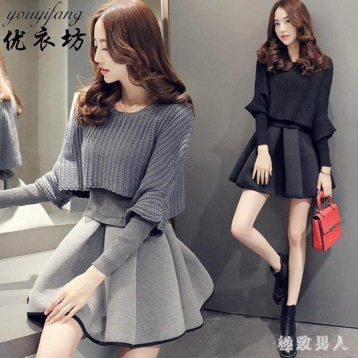 两件式洋装  韓版收腰新款裙子女秋冬兩件套顯瘦蓬蓬a字裙 針織洋裝套裝 LN4411