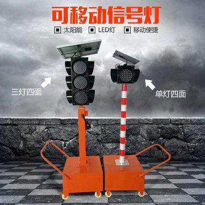 口袋魔法~太陽能交通信號燈升降式道路指示燈LED路障燈移動紅綠燈#規格不同 價格不同##下標聯繫客服#