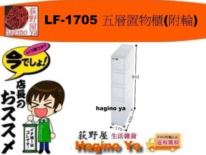 荻野屋「免運費」 LF-1705 五層置物櫃(附輪) 抽屜置物櫃/抽屜收納櫃/衣物櫃/整理櫃 LF1705 直購價