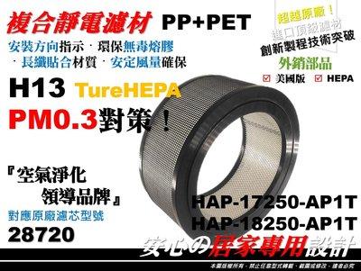 【原廠 同級品】HEPA 空氣清淨機 正廠 型 28720 濾心 濾芯 濾網 Honeywell 17250 18250