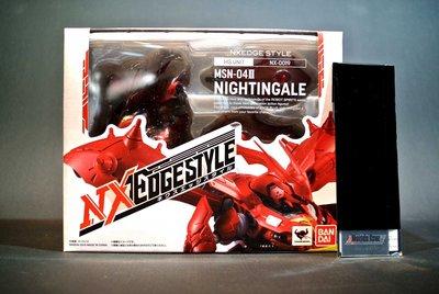 (參號倉庫) 現貨 NXEDGE STYLE NX 機動戰士鋼彈 逆襲的夏亞 夜鶯 鋼彈 附特典