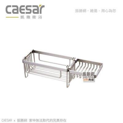 《振勝網》高評價 價格保證! Caesar 凱撒衛浴 ST824 台面盆上置物架 附皂籃 不鏽鋼浴室配件系列