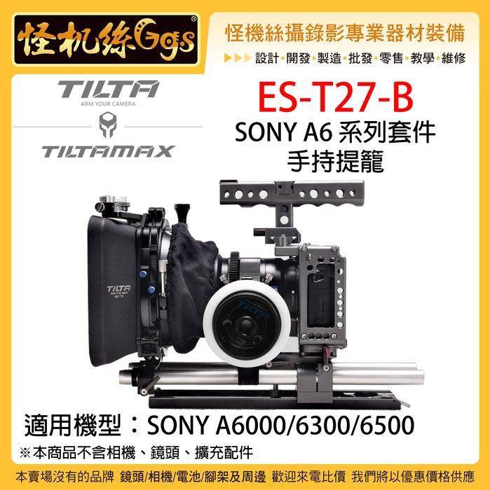怪機絲 3期含稅 Tilta 鐵頭 ES-T27B SONY A6 系列套件 專用兔籠 提籠 公司貨 電影 A6500