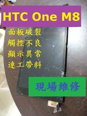 HTC One M8 面板破裂 觸控不良 顯示異常 螢幕維修 連工帶料