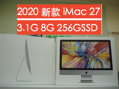 2020新款 iMac 27吋 3.1G 8G 256G SSD 6核心 10代 實體門市 台灣公司貨