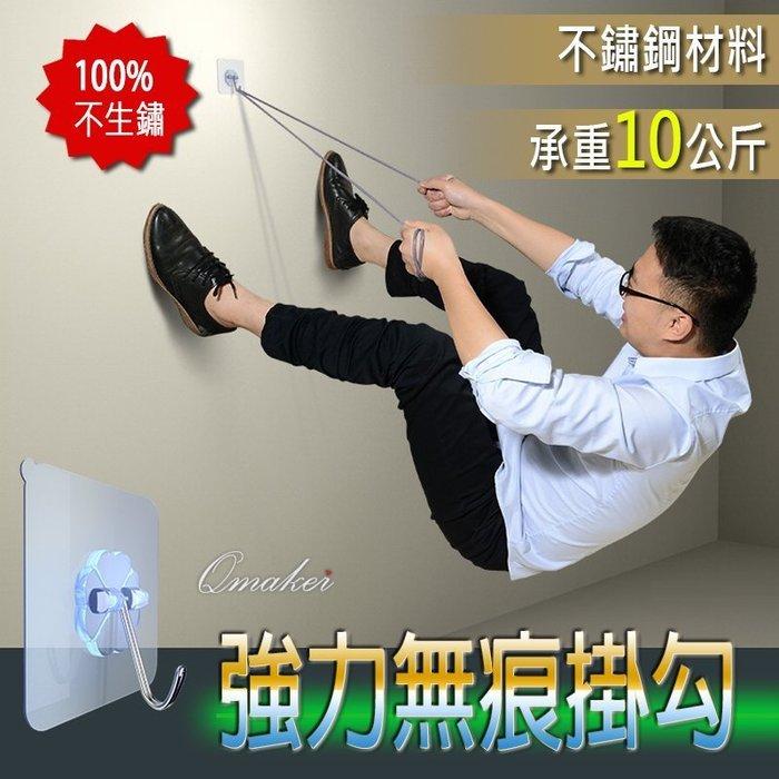 Qmaker 無痕掛勾 不鏽鋼 強力吸盤 防水  毛巾架  S掛勾  浴室 廚房 (單顆也出貨)