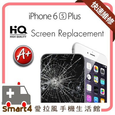 【愛拉風 】可刷卡分期 iPhone6s PLUS 更換A+級液晶螢幕總成 6S+ 玻璃破裂 螢幕破裂換螢幕 快速維修