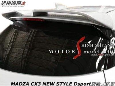 MADZA CX3 NEW STYLE Dsport版歐式尾翼空力套件
