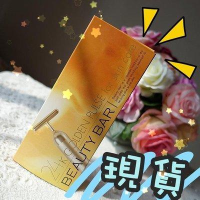 Nila Vivi 現貨發售 徐若瑄推薦第一代 日本原裝代購兩年保固Beauty Bar 24K黃金棒