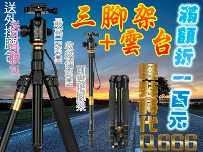 【現貨】【送腰包】輕裝時代 三腳架+雲台 鎂鋁合金 獨腳架 單眼相機 手機直播拍攝拍照思銳信樂 攝影棚可參考Q666