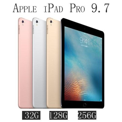 送鋼化膜Apple iPad Pro 9.7 128G LTE 4G版 平板電腦 原廠正品 福利品