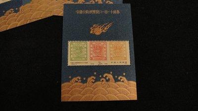 【大三元】大陸郵票-J150m大龍郵票(小型張)--J150-- 1張1標--原膠上品