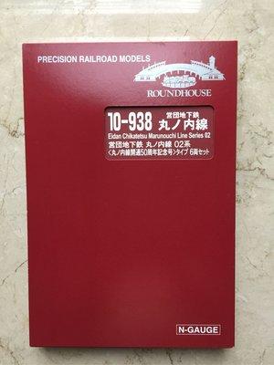 KATO ROUNDHOUSE 10-938 營團地下鉄 丸丿內缐開通50周年記念號