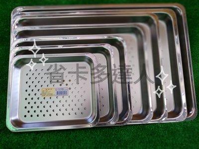 台灣製造 BC茶盤 蝴蝶牌 正304不鏽鋼盤(有洞) 茶盤 漏盤 滴水盤 長方盤 萬用盤 不鏽鋼方盤