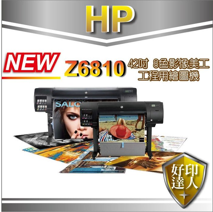 【好印達人】HP DesignJet Z6810 42吋 8色影像美工與工程用繪圖機 (2QU12A)