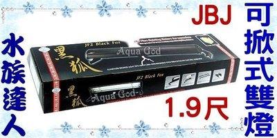 1111購物節~原價:2600【水族達人】【T8電燈】JBJ《黑狐可掀式雙燈˙1.9尺電子式》