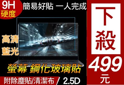 【筆電鋼化膜】 ASUS GL504GV X540MA X540UB X540MB 15.6吋 螢幕貼 螢幕保護貼