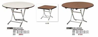 {全新}四垂折合桌(R607-17)餐桌圓桌/ 四方桌/ 圓桌變正四方桌 高雄市