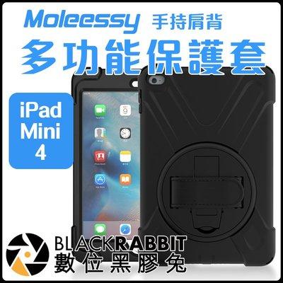 數位黑膠兔【237 Moleessy 手持肩背多功能 保護套 iPad Mini 4 】保護殼 平板套 防摔 防潑