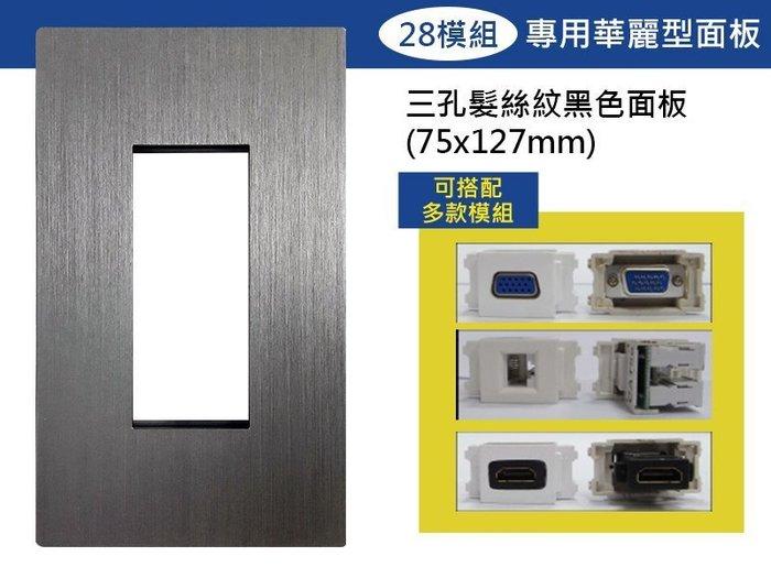 【易控王】三孔時尚髮絲紋面板+28模組/可放電源/VGA模組HDMI模組等各式訊號插座/設計師愛用款 (40-402K)