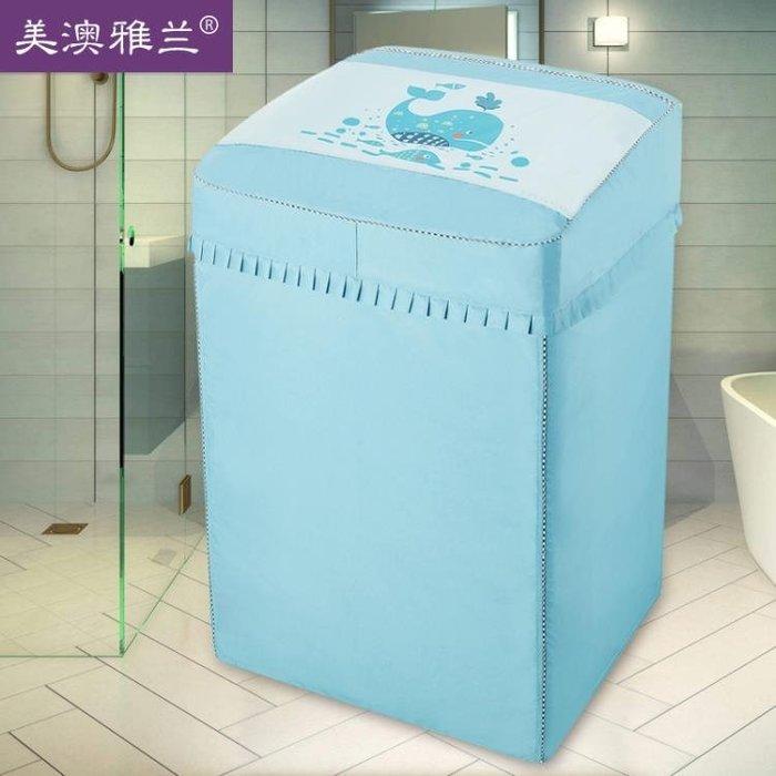 洗衣機罩防水防曬波輪上開全自動保護套