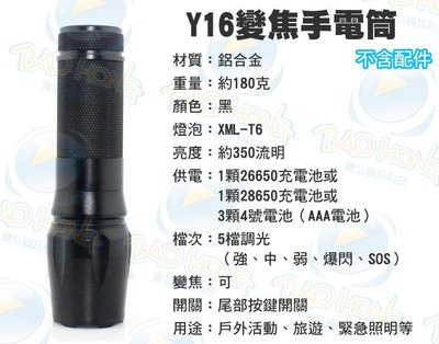 台南詮弘】Y16 CREE XML-T6強光LED 5段調光變焦照明燈手電筒 不含配件 18650/26650電池雙用
