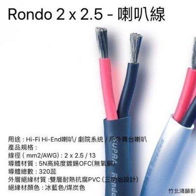 新竹竹北鴻韻音響專業獨家特約 瑞典原裝製造 SUPRA Rondo 2 x 2.5 - 喇叭線